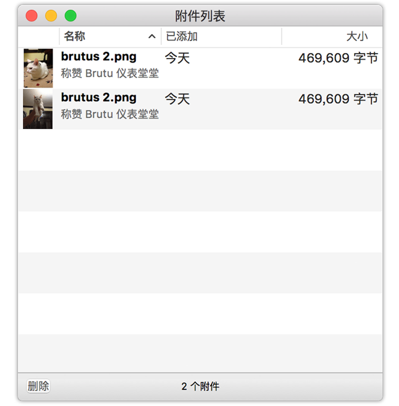 附件列表显示附加至您 OmniFocus 数据库的所有文件