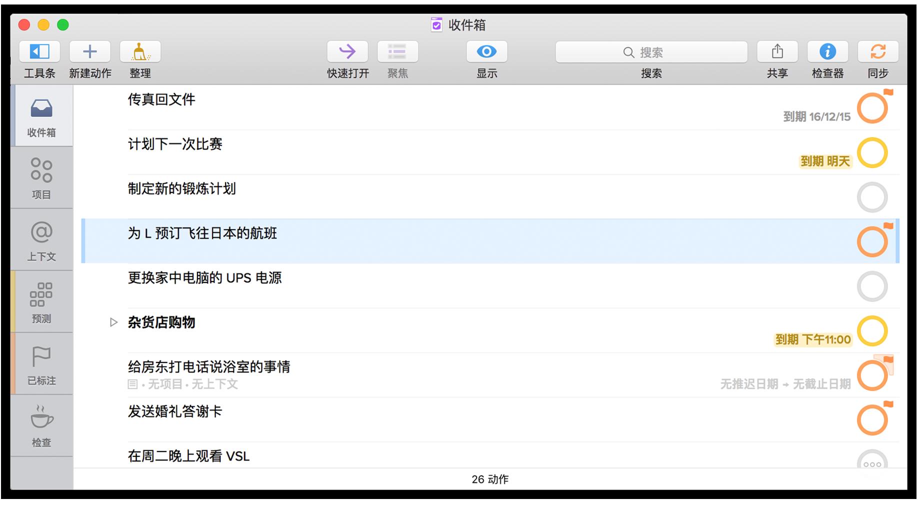 OmniFocus for Mac 官方教程 8—— 已标记 – 知常学社