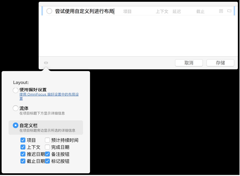 OmniFocus 专业版中快速入口窗口的显示选项。