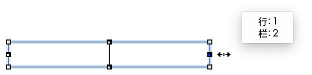 拖移左句柄或右句柄以创建更多栏