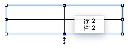 拖移底部或顶部句柄以添加行