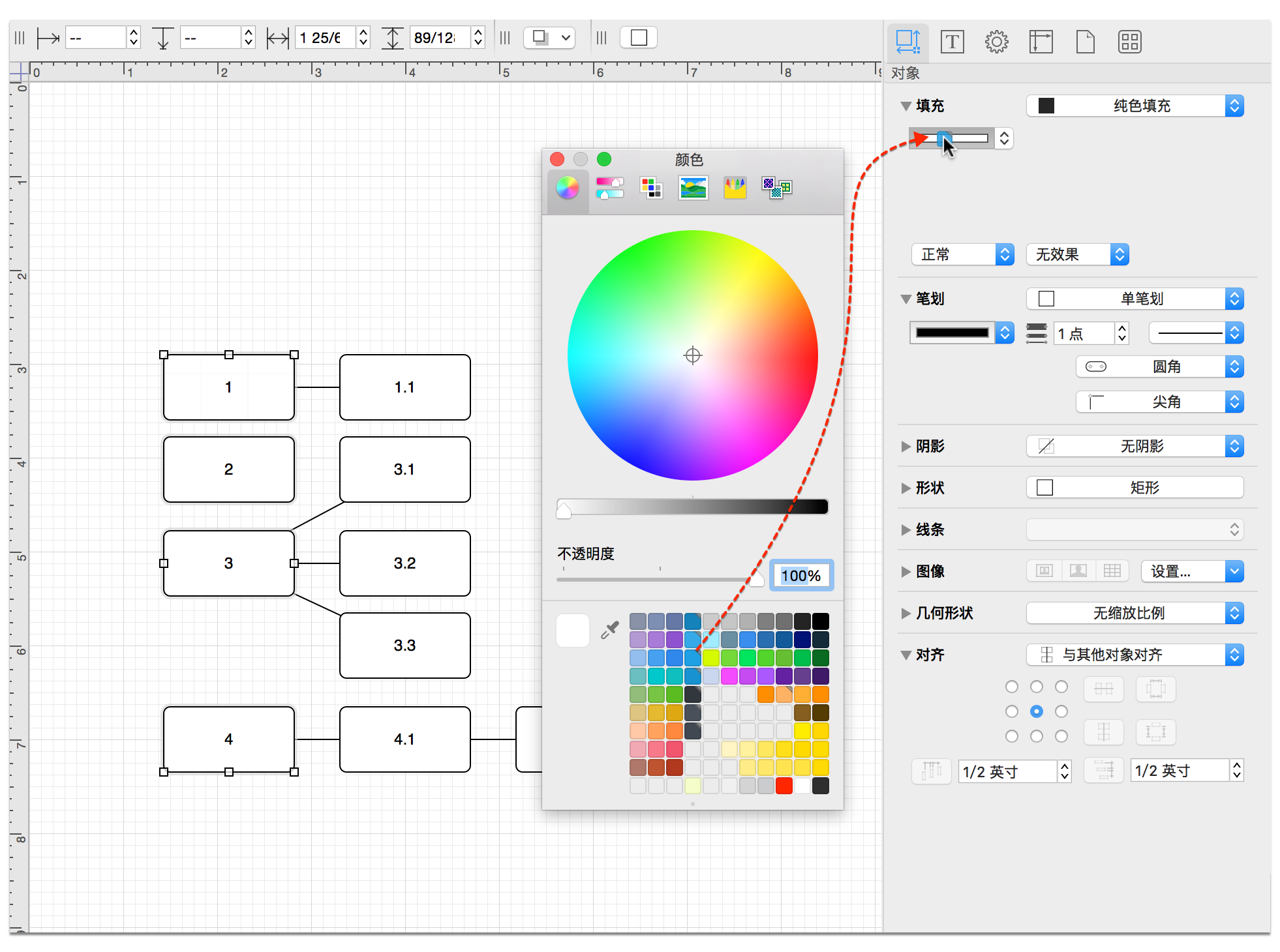 从颜色格将颜色拖动到有颜色的对象