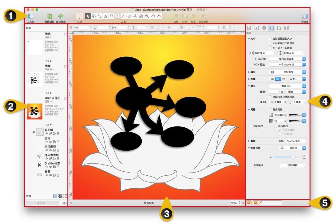 OmniGraffle 用户界面概览