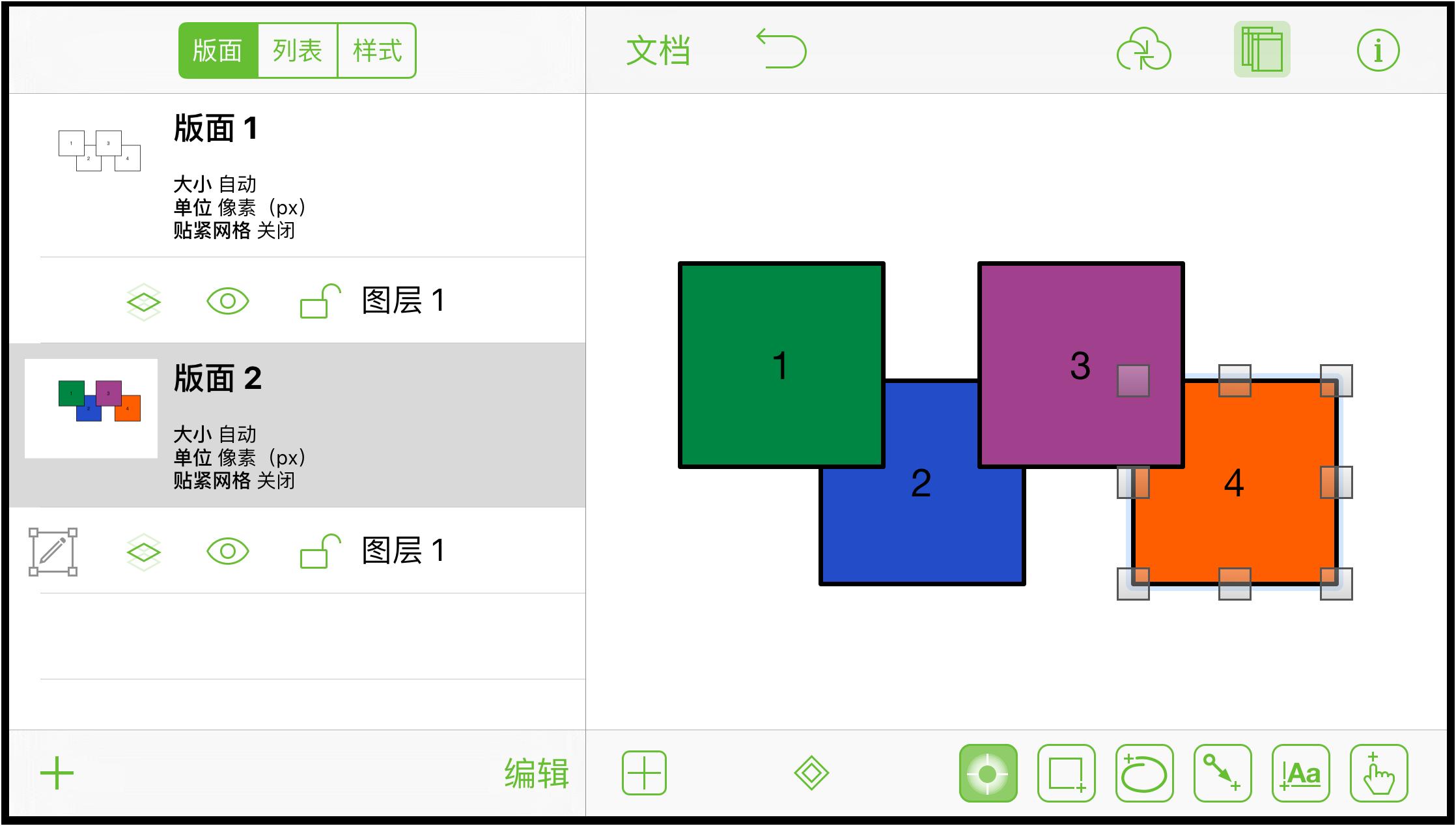 版面 2 上四个已经上色的方块