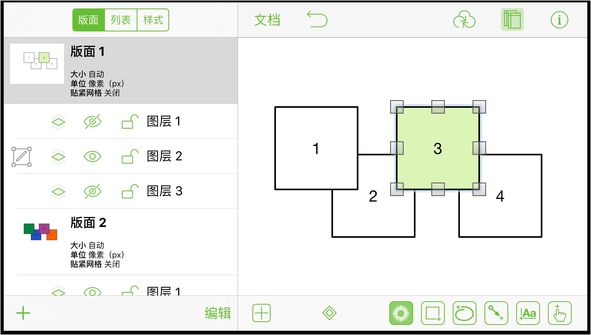 图层 2 上的第三个方块现在用浅绿色填充