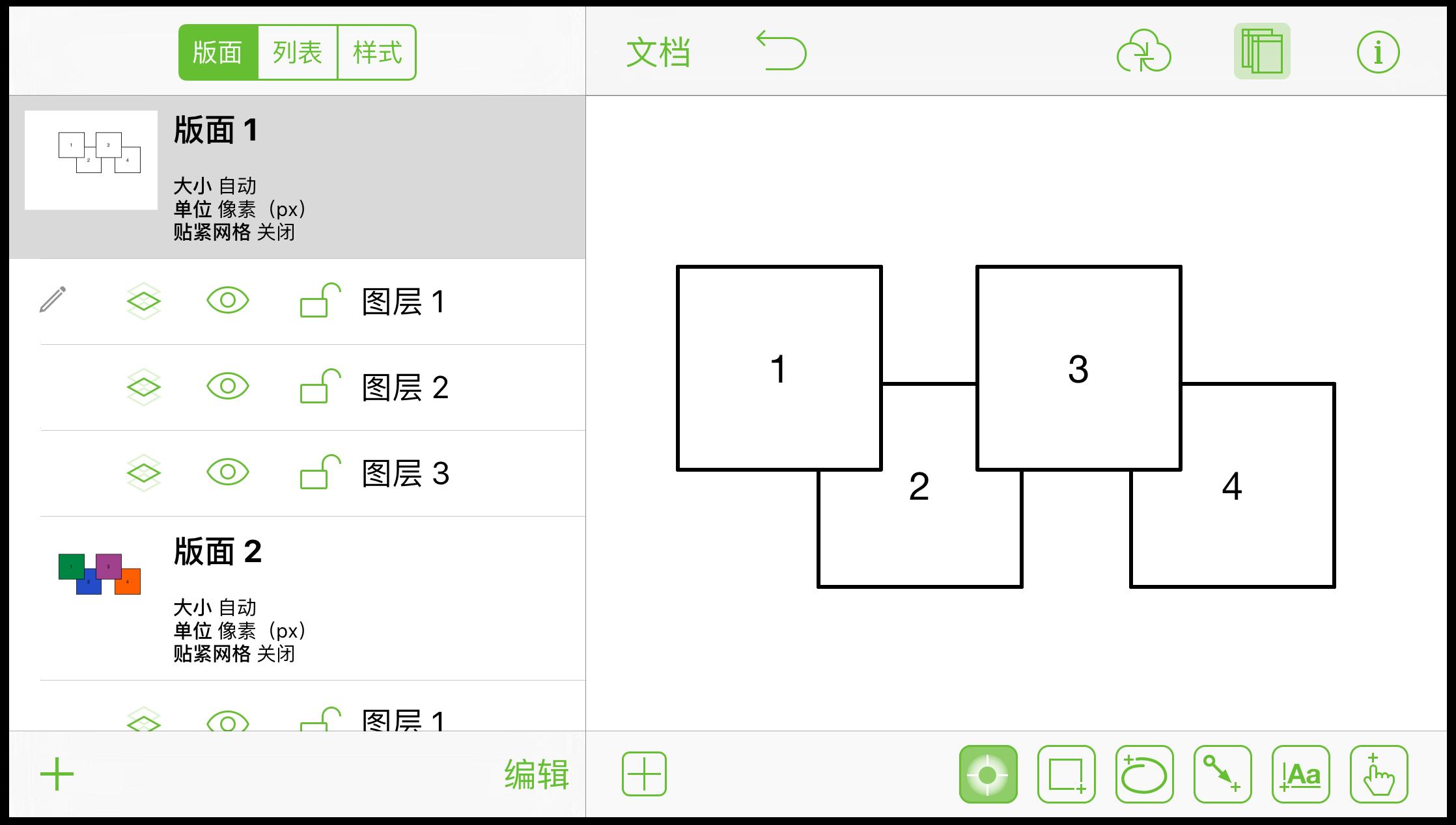包含两个版面且版面 1 中包含三个图层的 OmniGraffle 文稿