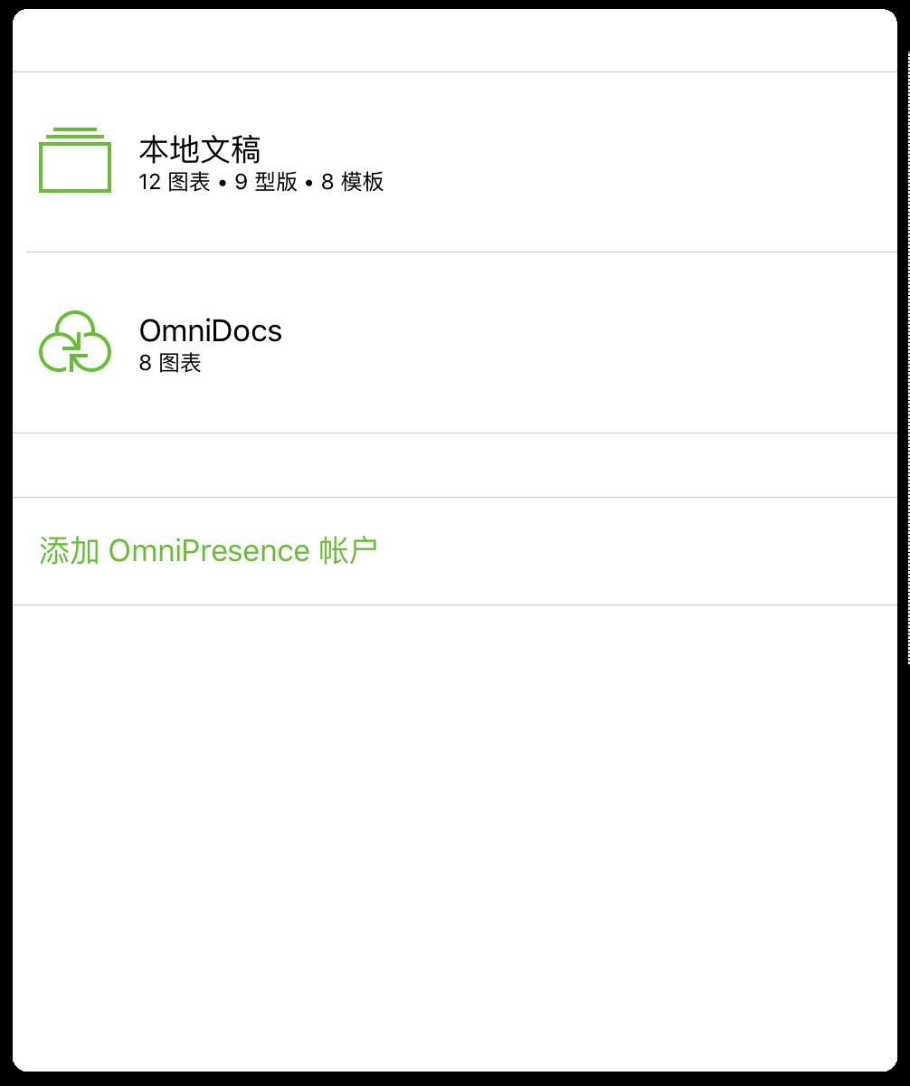同步完成后,主屏幕上将显示 Omni Sync Server 文件夹