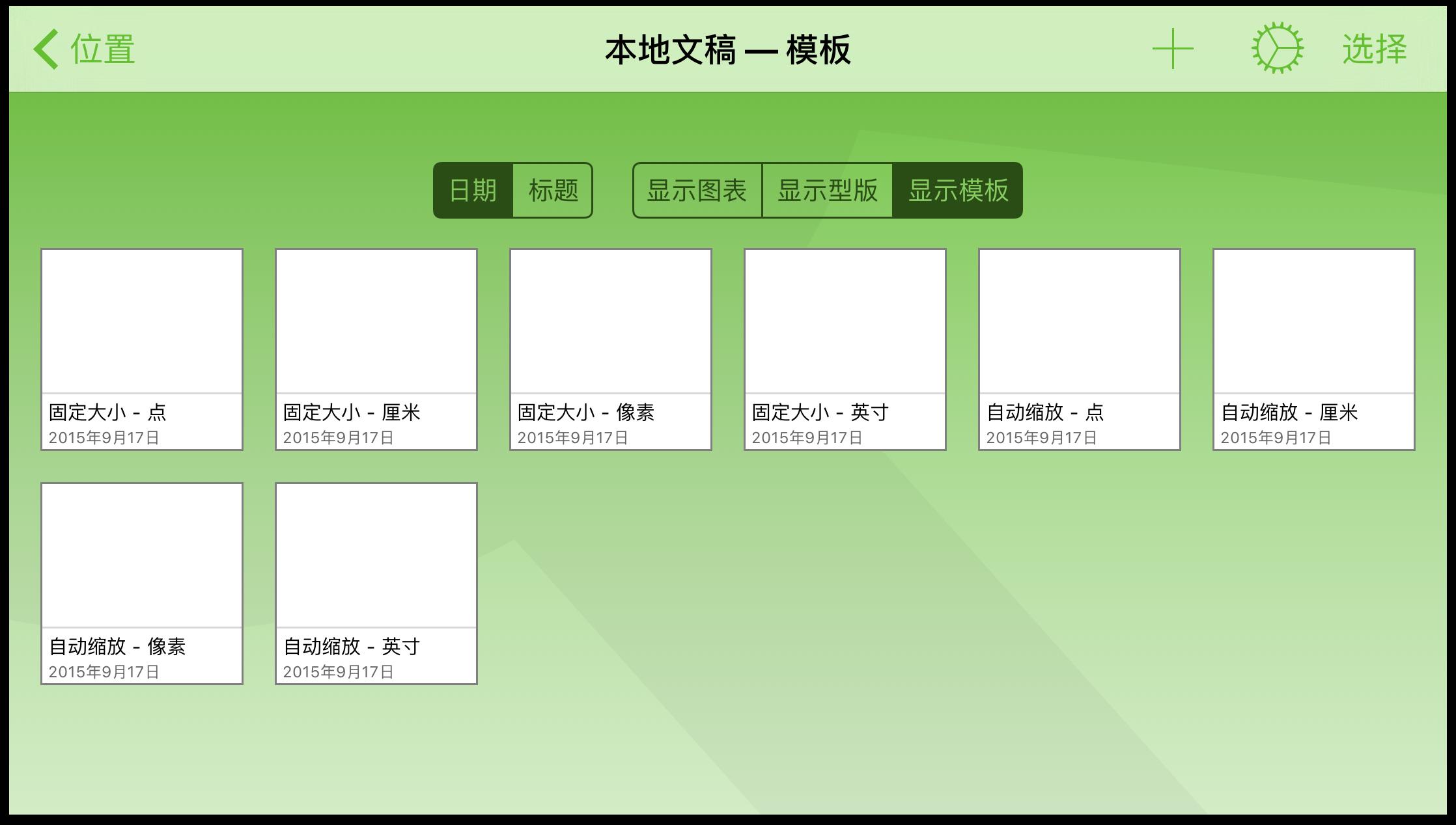 轻按显示模板可以看到可用的模板。