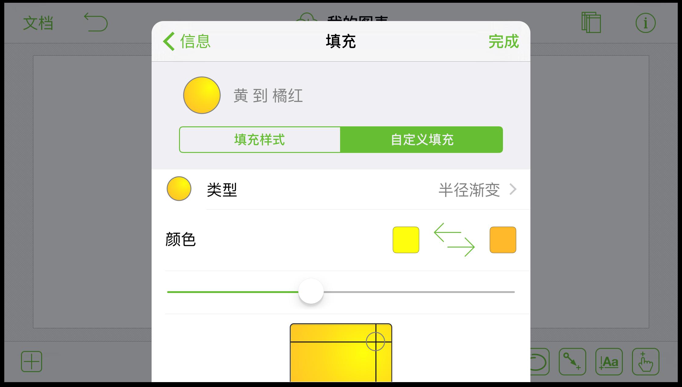 使用填充检查器为对象添加填充样式