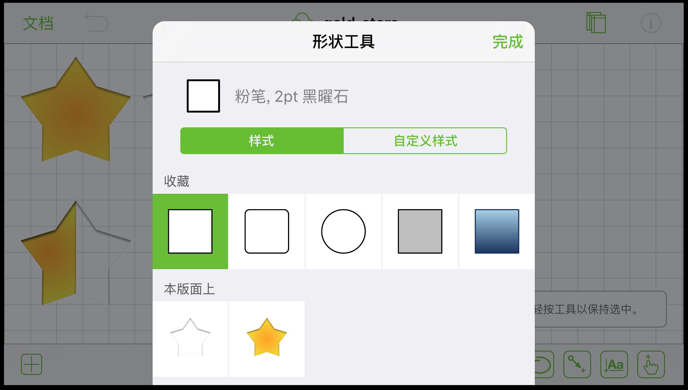 形状工具信息窗口