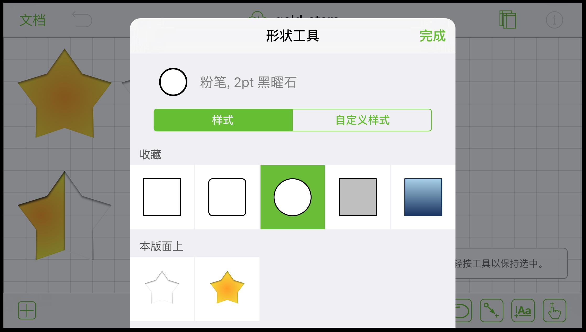 当选择了圆圈形状时,所显示的形状工具信息窗口