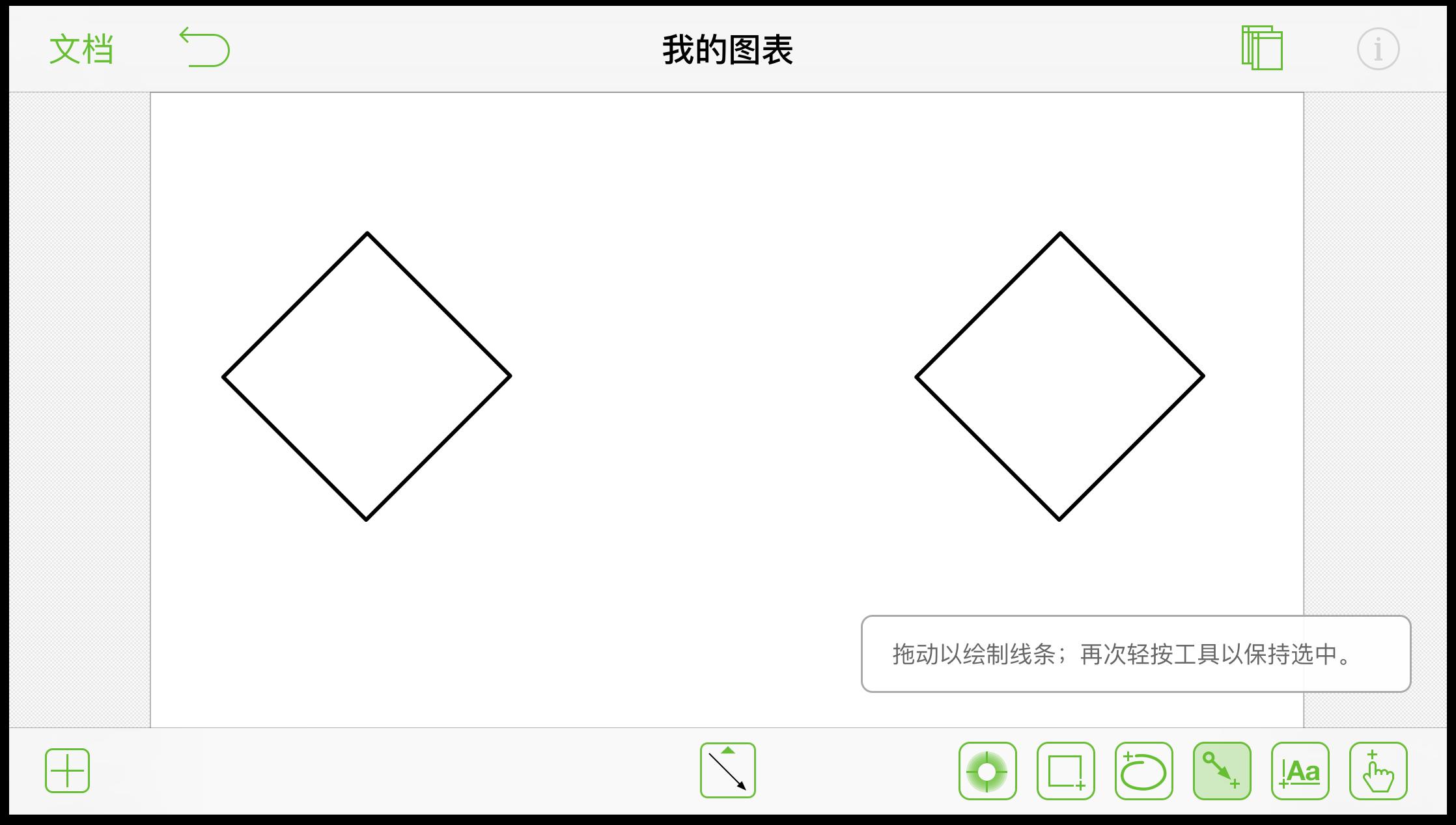 版面上的两个菱形对象