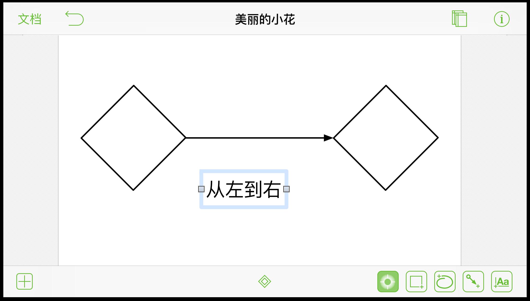 下方带有文本标签并以一根线条连接的两个菱形