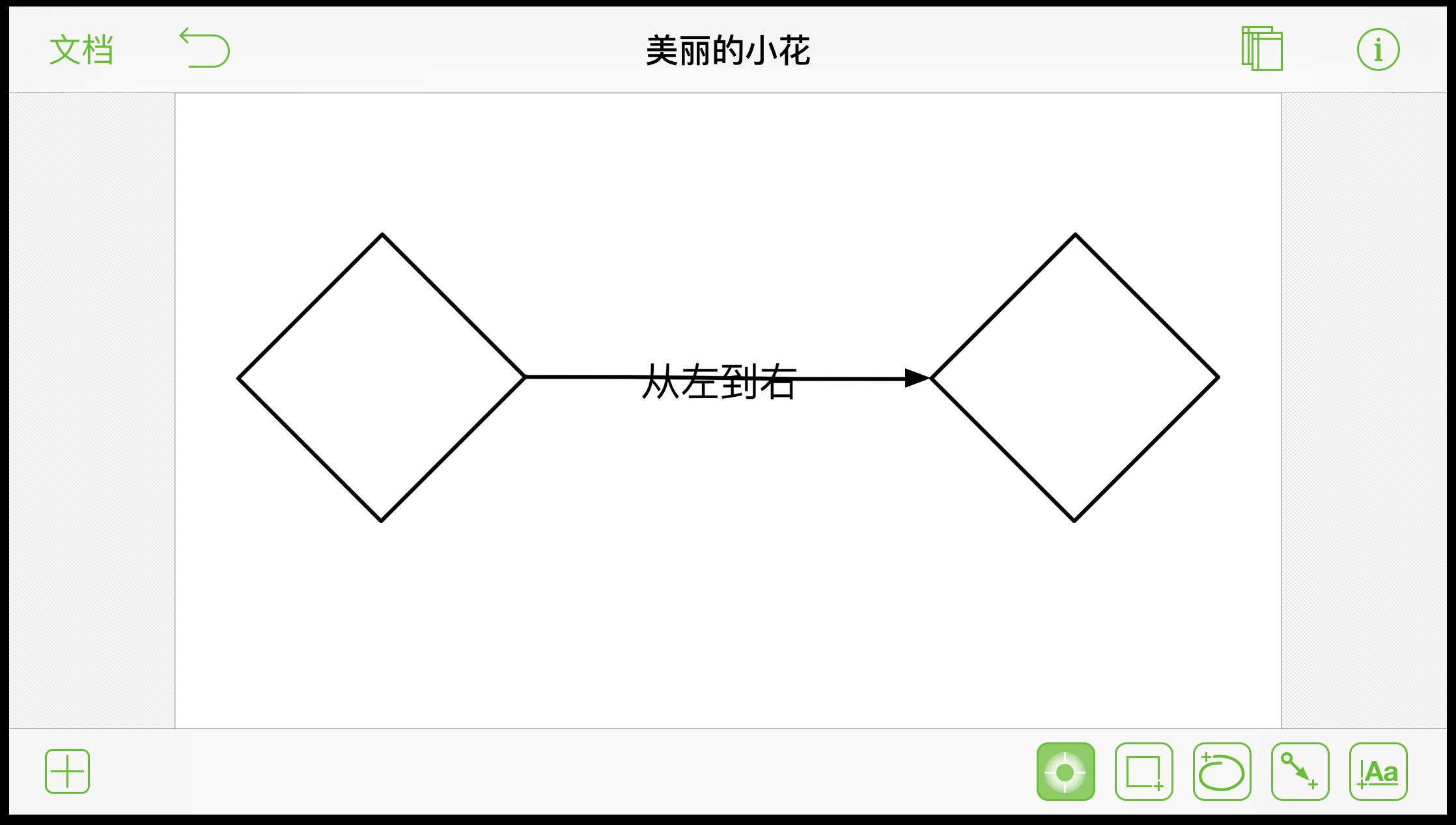 以一根线条连接的两个菱形,现在添加了文本标签