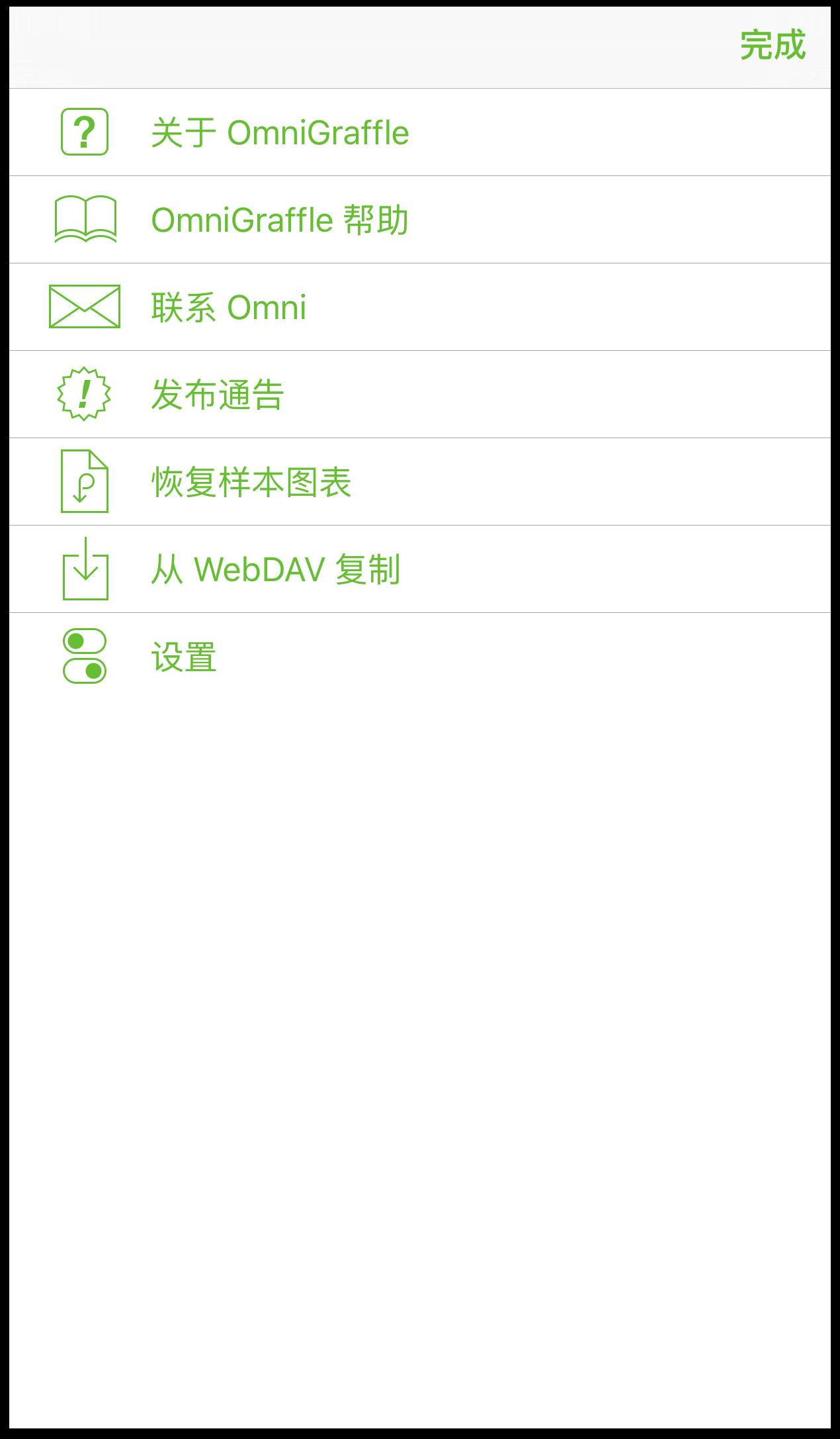 升级到 OmniGraffle 专业版之后的应用程序菜单