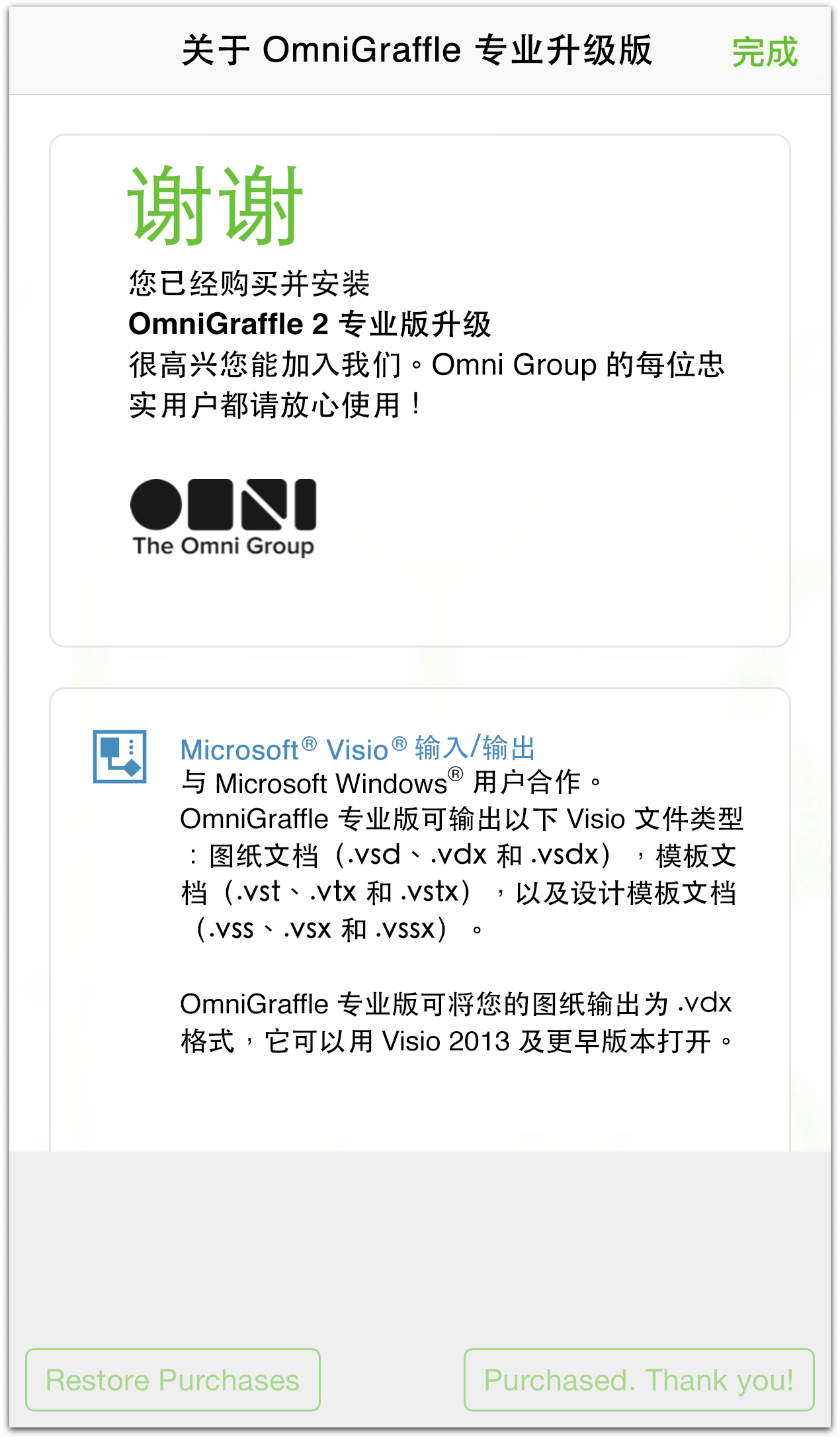感谢您升级到 OmniGraffle 2 专业版