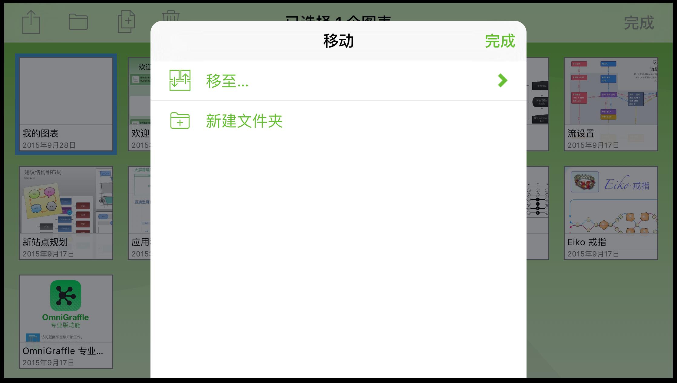 轻按导航栏中的文件夹图标,将文件移至其他文件夹,或新建包含所选文件的子文件夹。