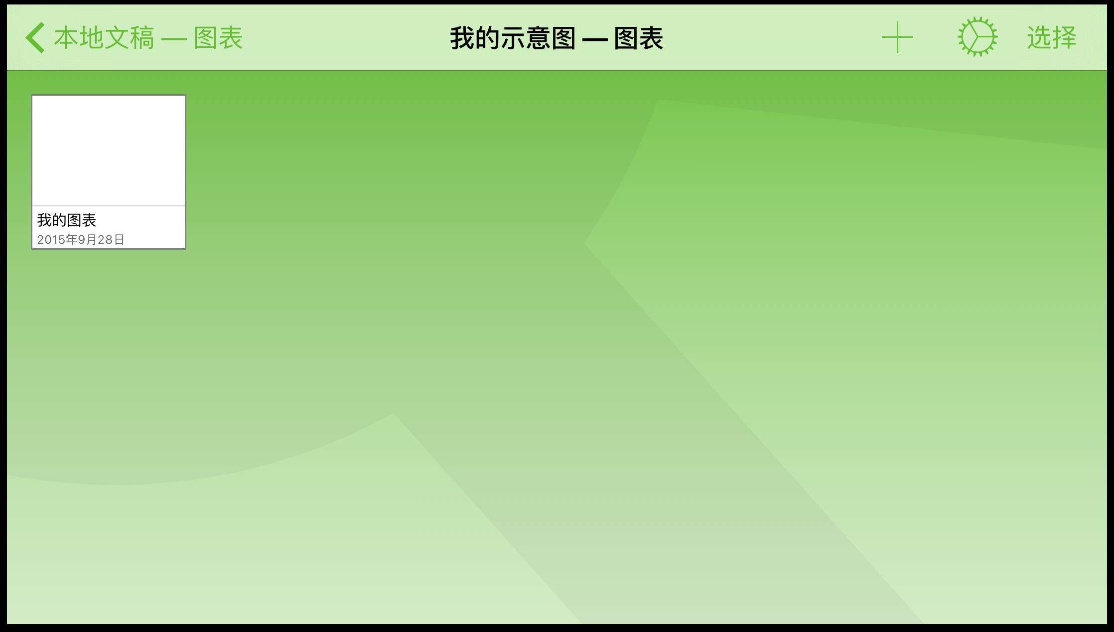 轻按可打开子文件夹,然后轻按要在 OmniGraffle 中打开的文件。
