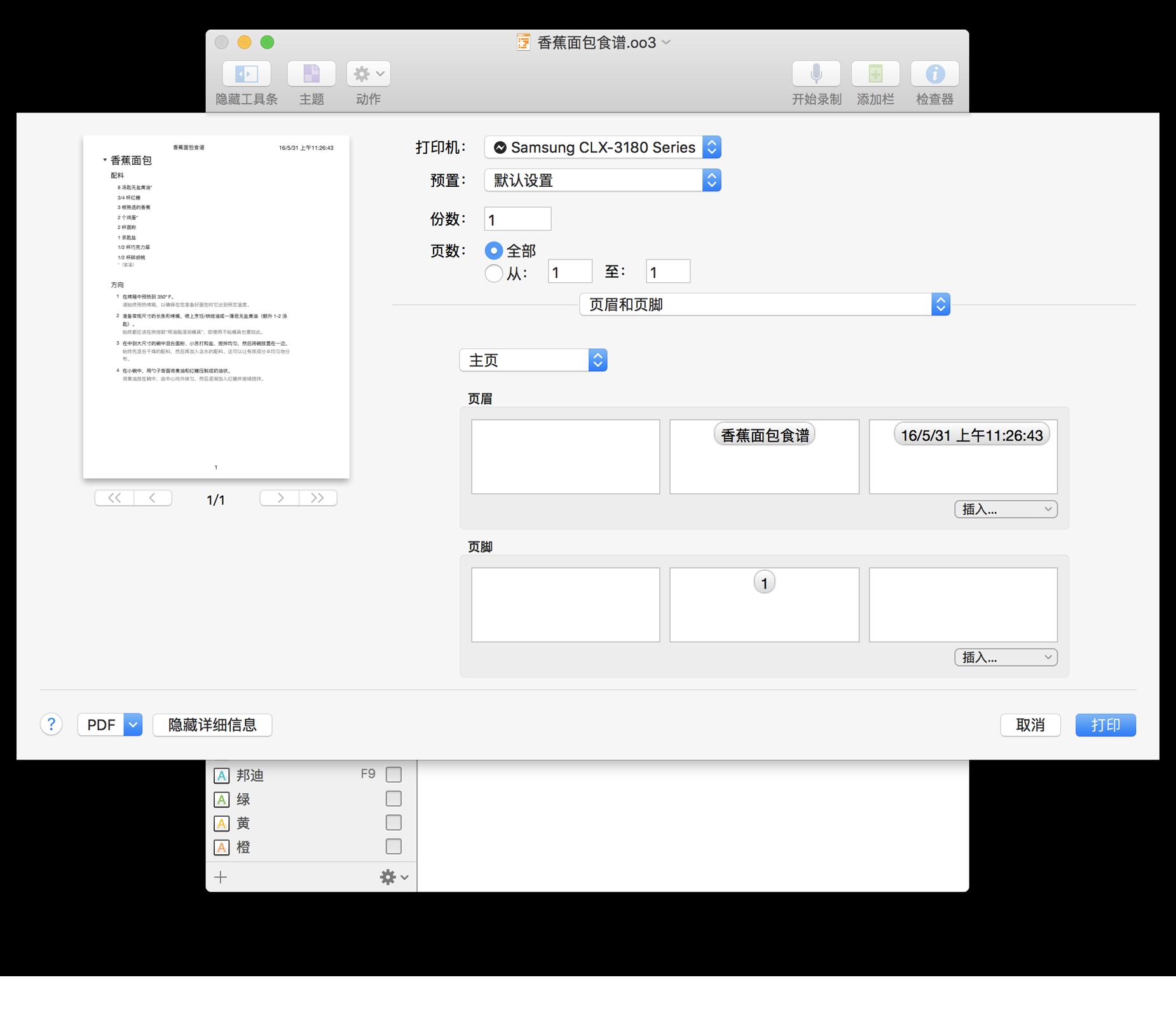 配置在 OmniOutliner 文稿上打印页眉和页脚的方法示例