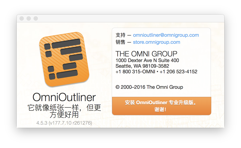 "OmniOutliner 的""关于""对话框"