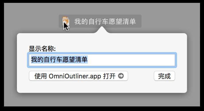 """点按""""打开方式""""按钮打开附件"""