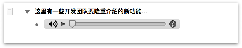 OmniOutliner 中可以播放音频剪辑