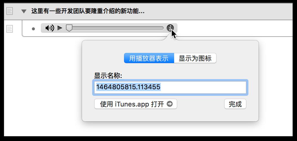 点按音频剪辑信息按钮更改其显示名称,或选择将其显示为图标