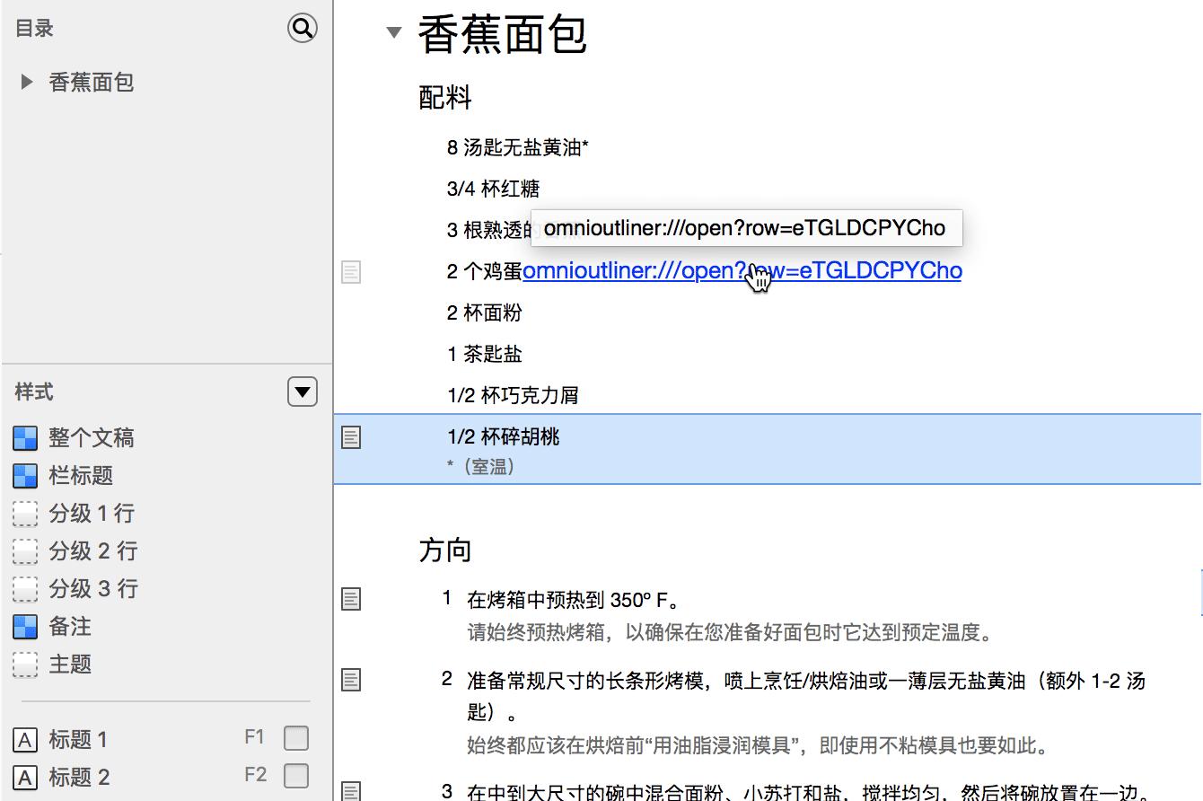 粘贴的链接在 OmniOutliner 文件中的显示方式示例。