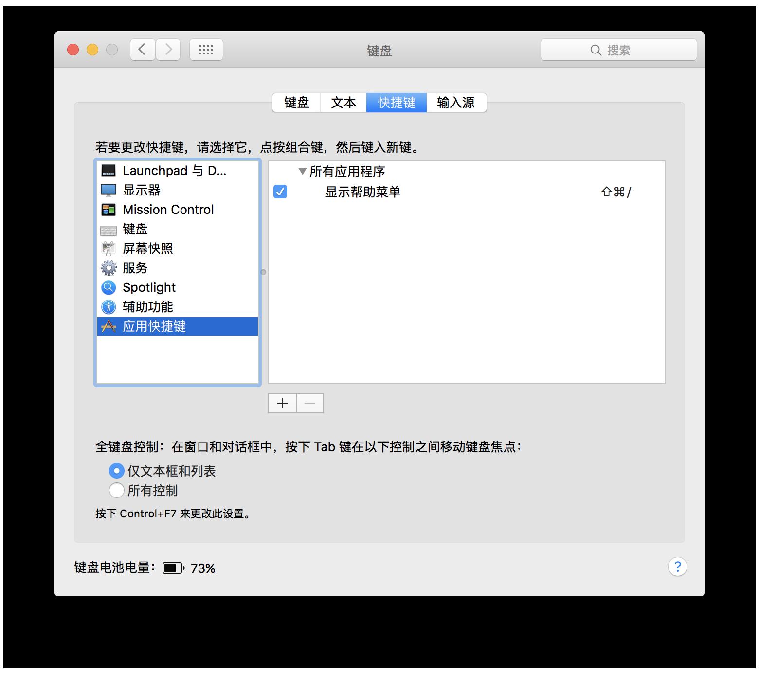 使用键盘预置面板的快捷键部分来创建和管理 Mac 上的自定义键盘快捷键。