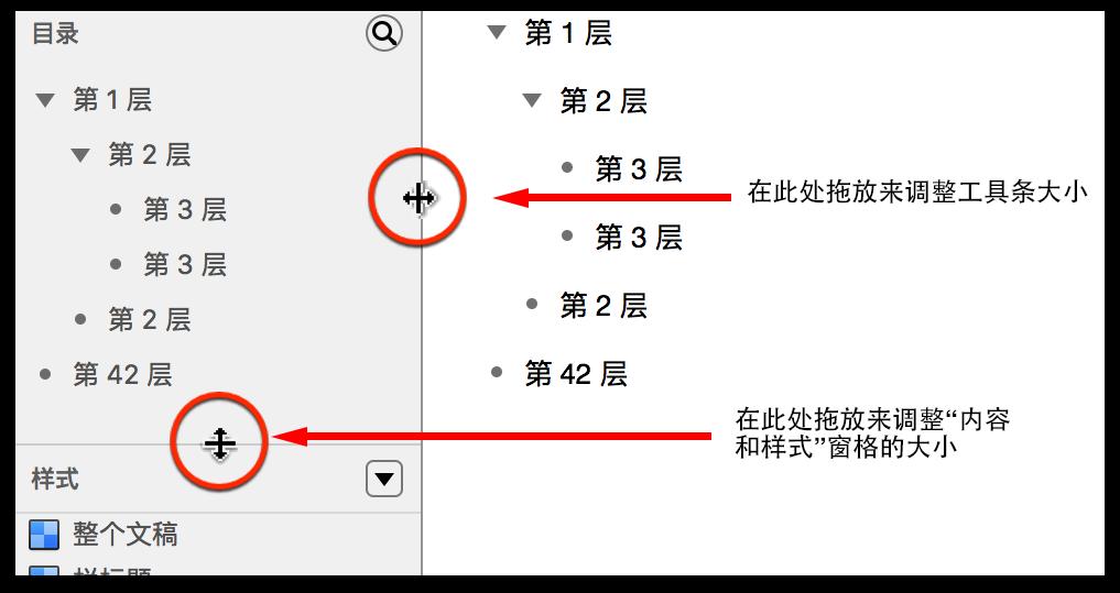 点按并拖动大小调整图柄即可重新调整工具条各部分或工具条本身的大小