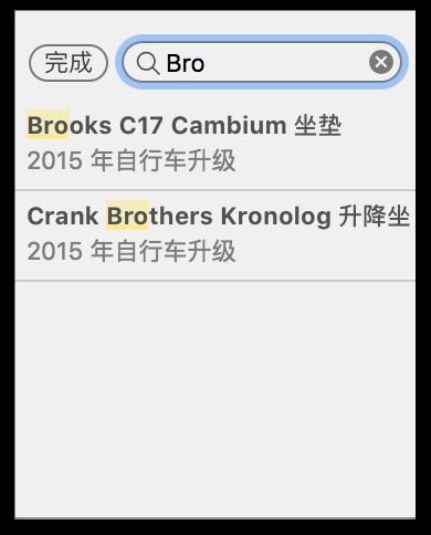 OmniOutliner 会在您于搜索字段中进行键入的同时开始搜索