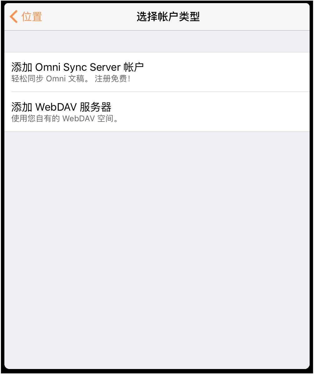 选择 Omni Sync Server 或 WebDAV 服务器