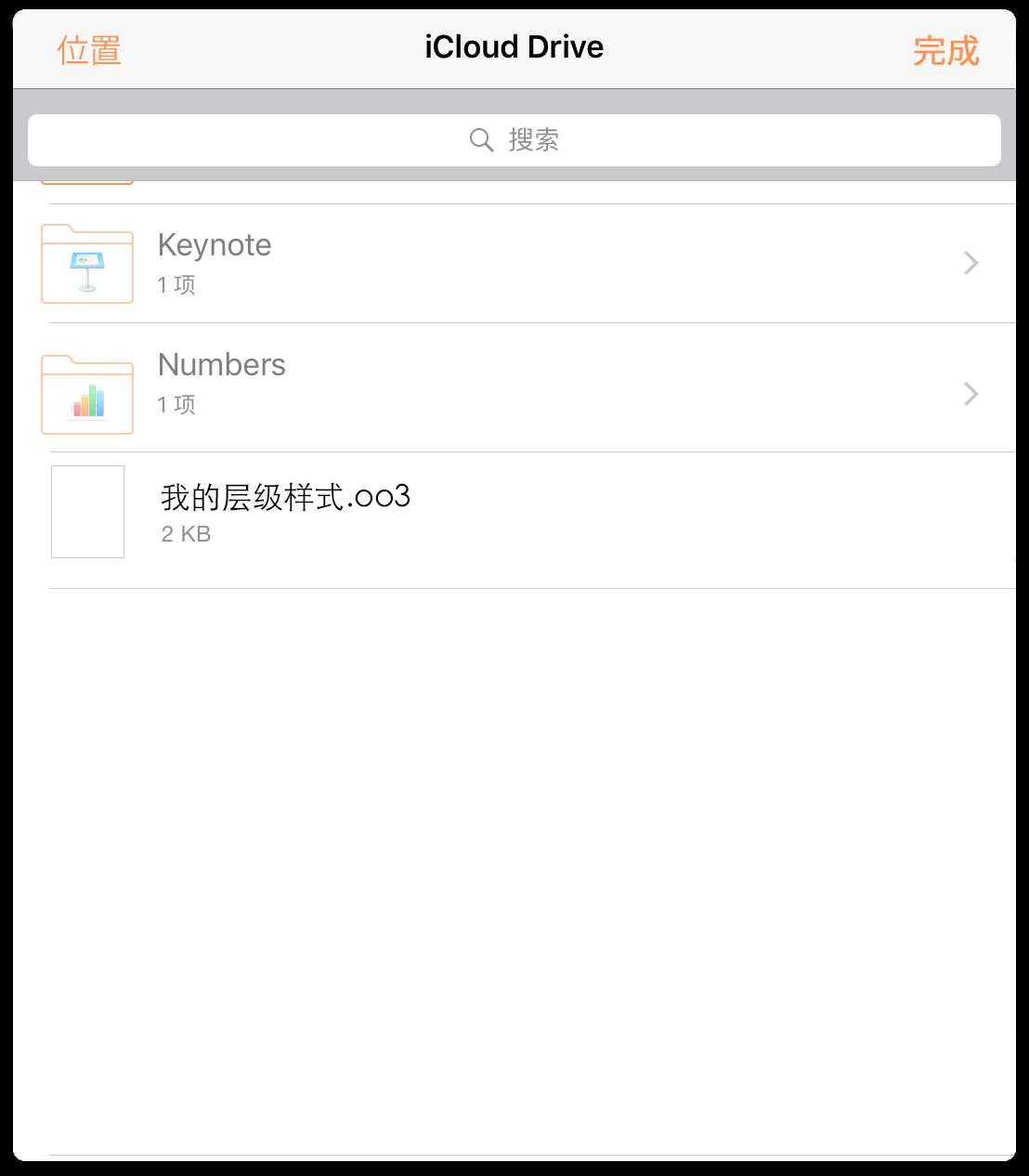 位置屏幕使您可以访问存储在云中的文件