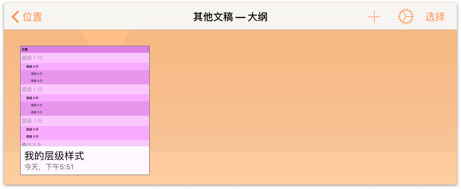 iCloud Drive 中的文件现在显示在您设备上的其他文稿文件夹中,轻按以在 OmniOutliner 中打开文件。