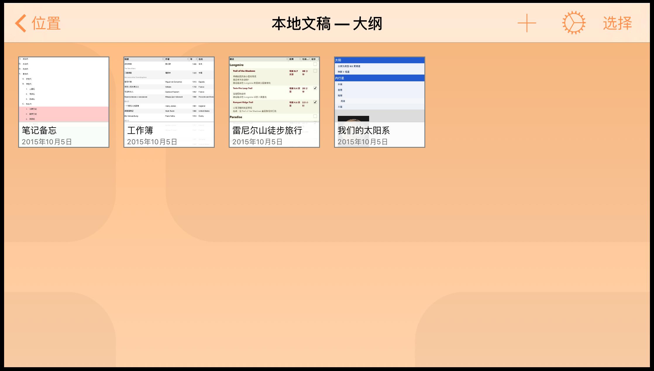 本地文稿文件夹内的文件
