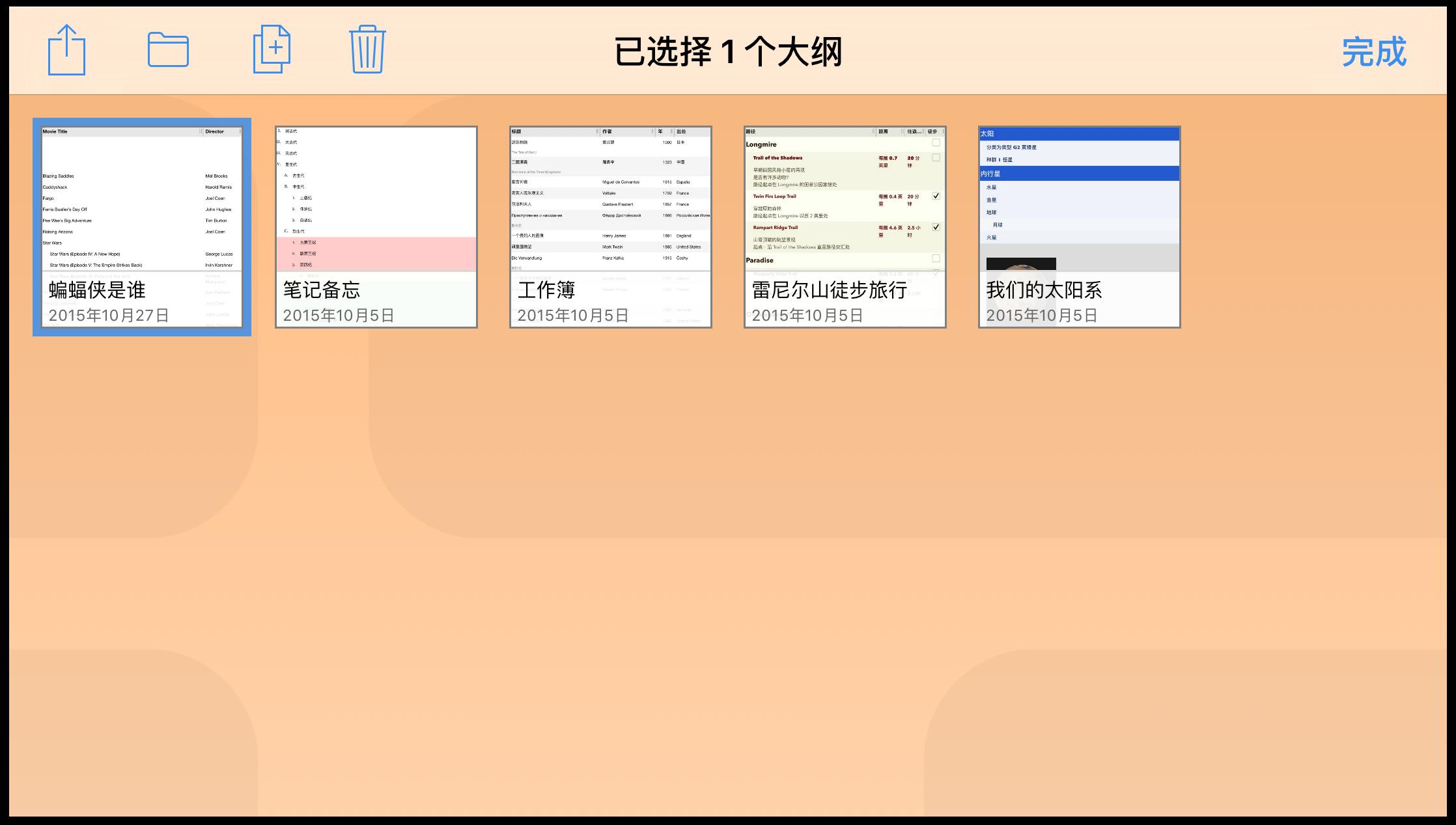 选中的文件会以蓝色边框高亮显示