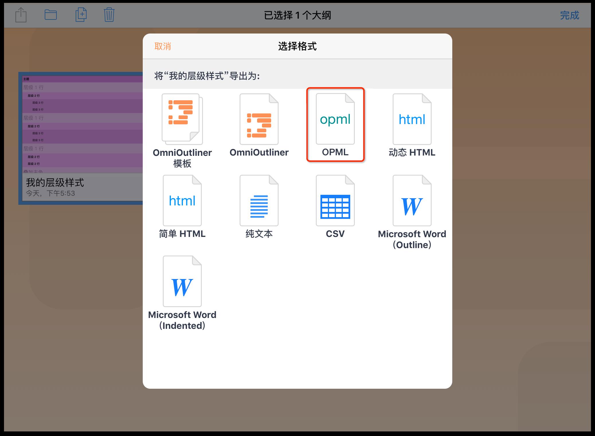 轻按 OPML 文件图标,将大纲输出为 OPML 文稿
