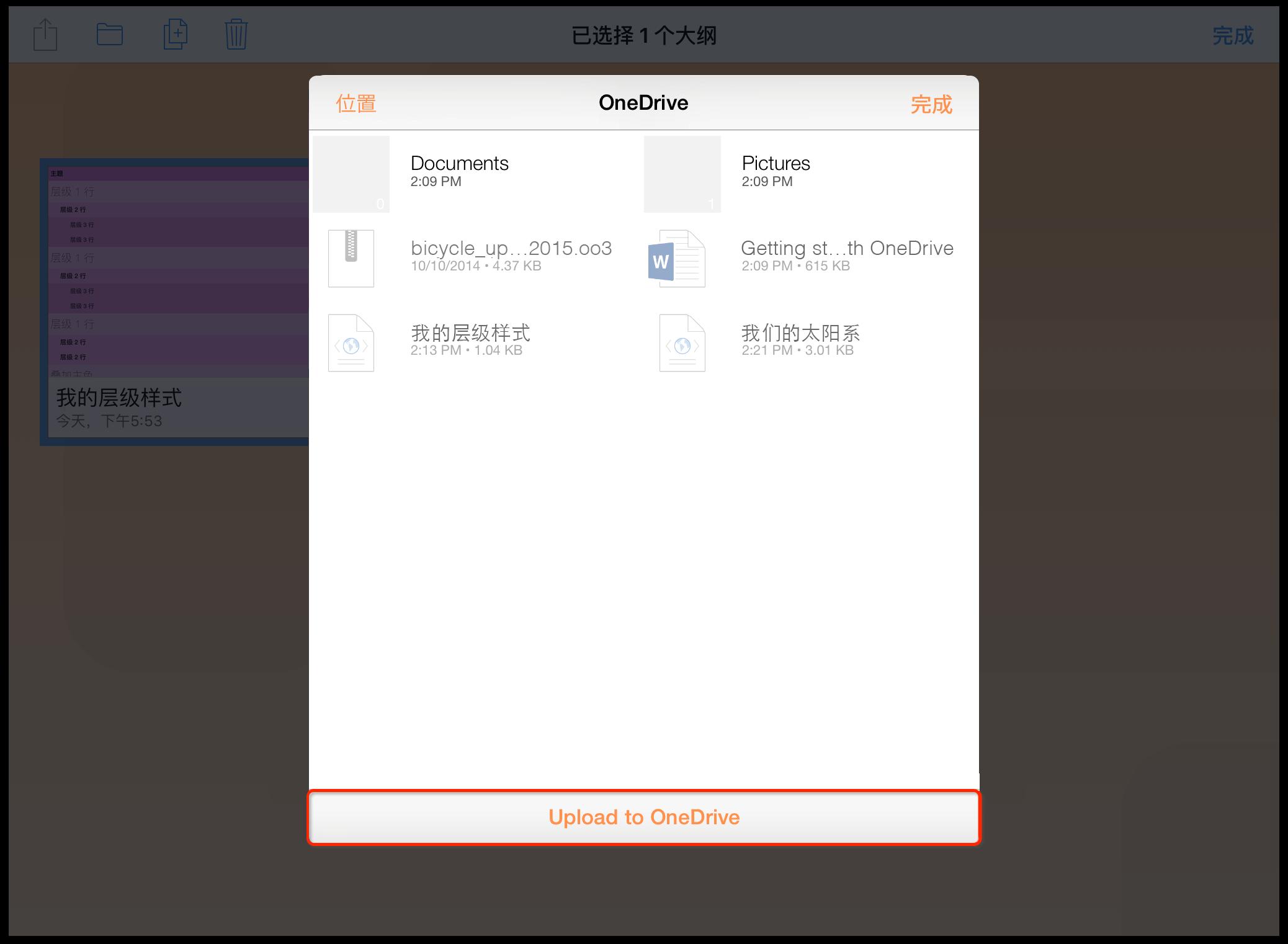 """轻按窗口底部的""""上传到"""",将大纲作为 OPML 文件输出至所选的云服务"""