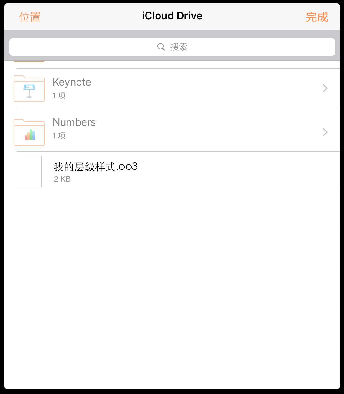 轻按加号/添加按钮可打开让您访问云中存储的文件的窗口。