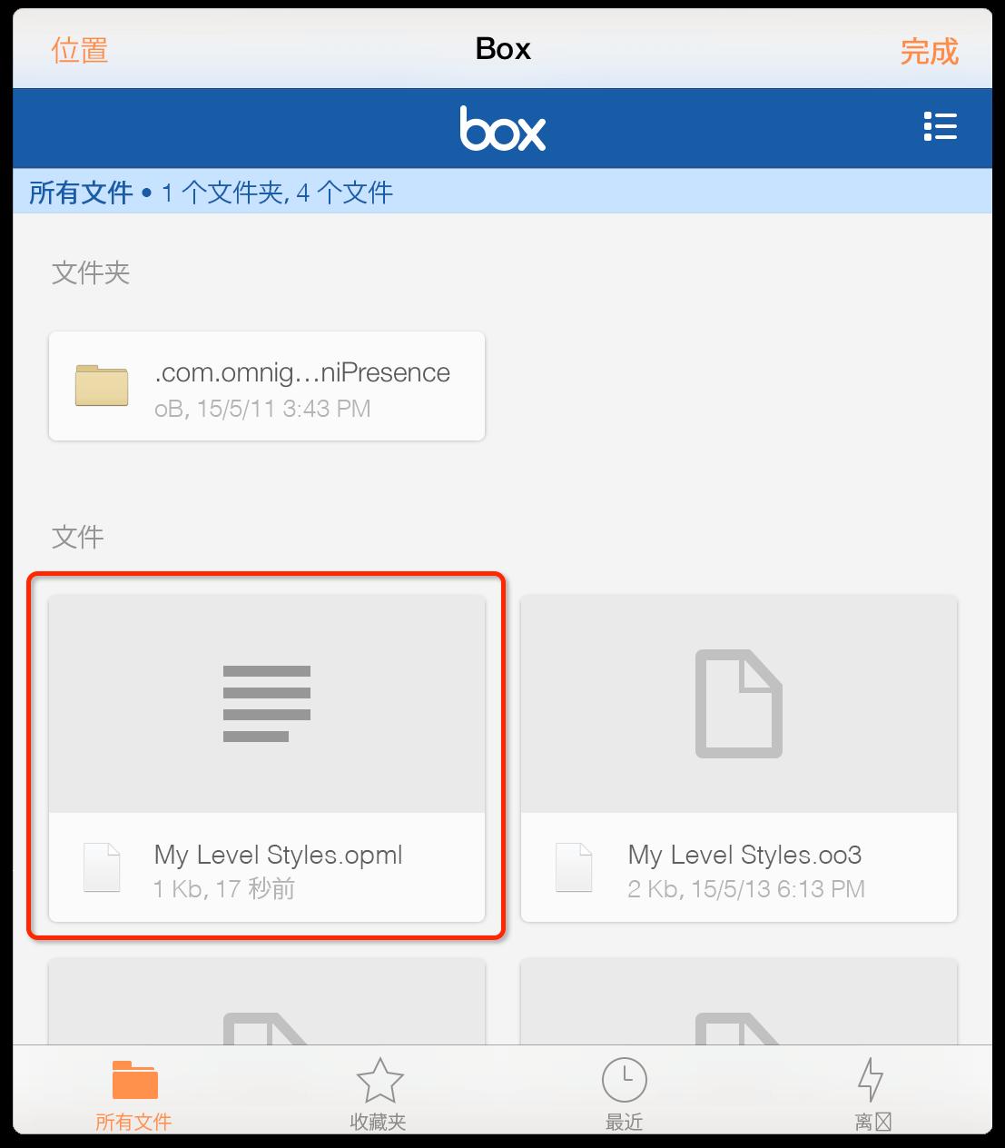 显示 Box 上存储的文件的窗口,包括 OPML 文件