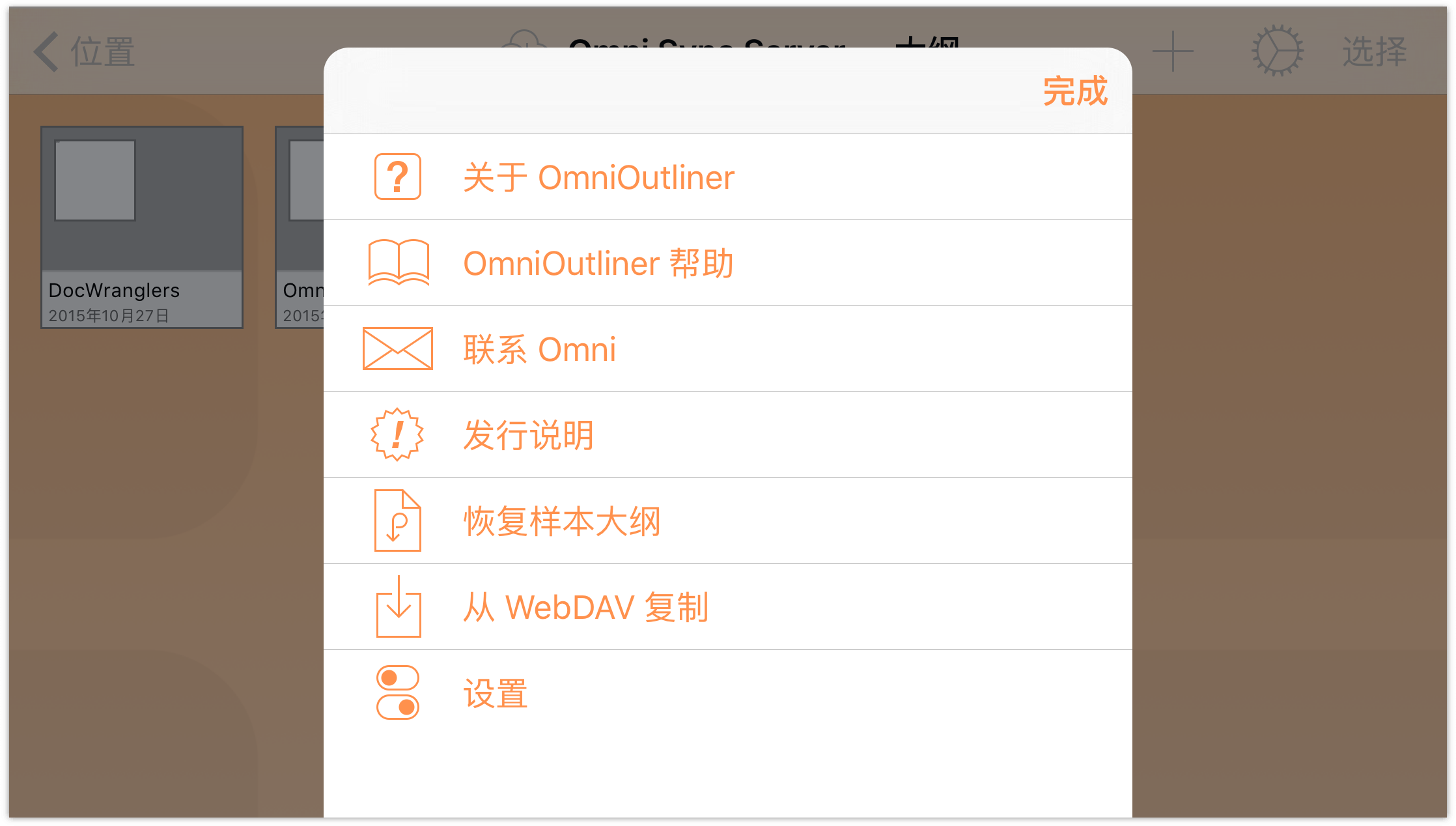 应用程序菜单