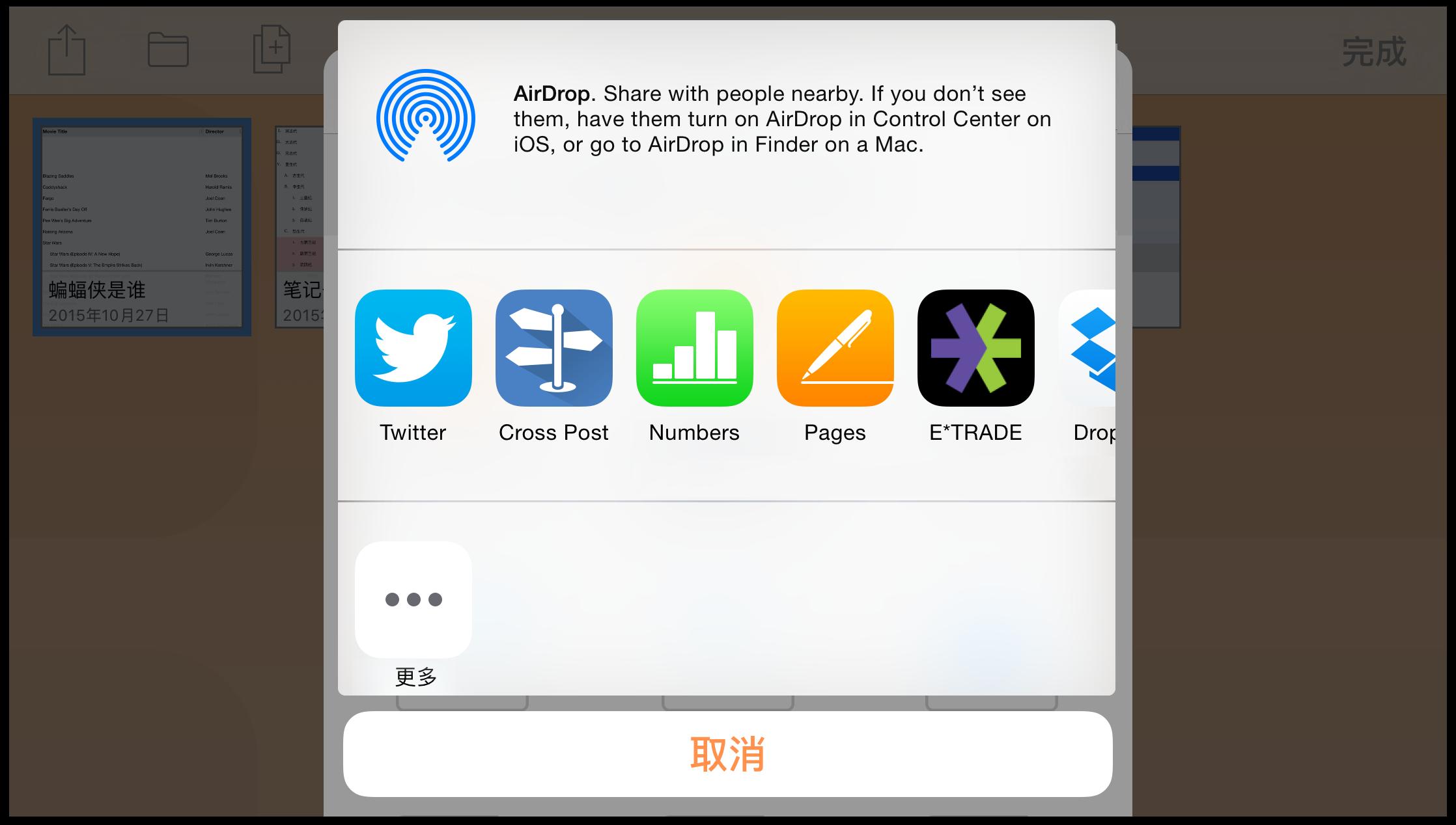 选择应用程序或 AirDrop