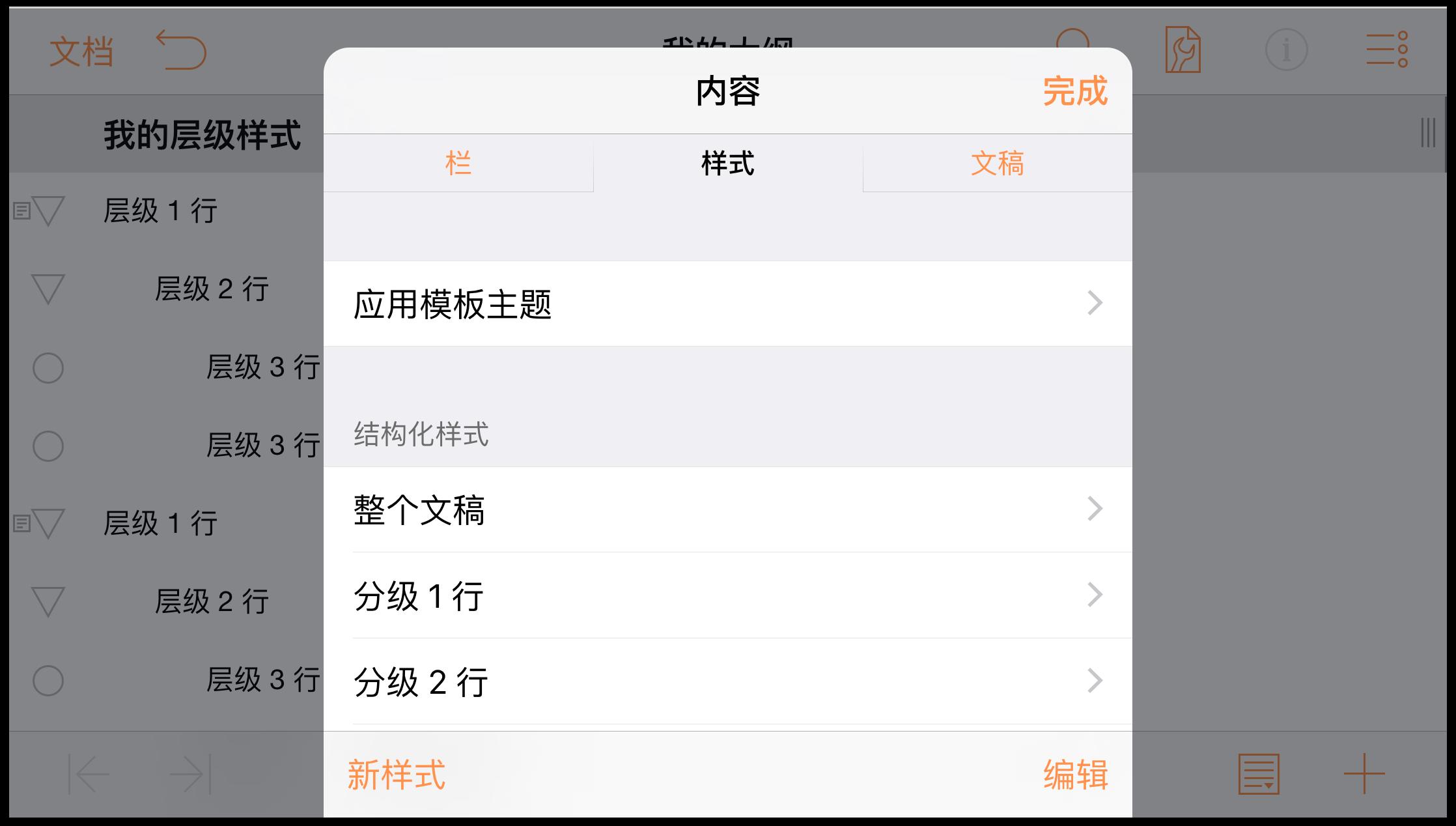"""横向模式中的 iPhone 6 Plus 上的""""内容""""菜单"""