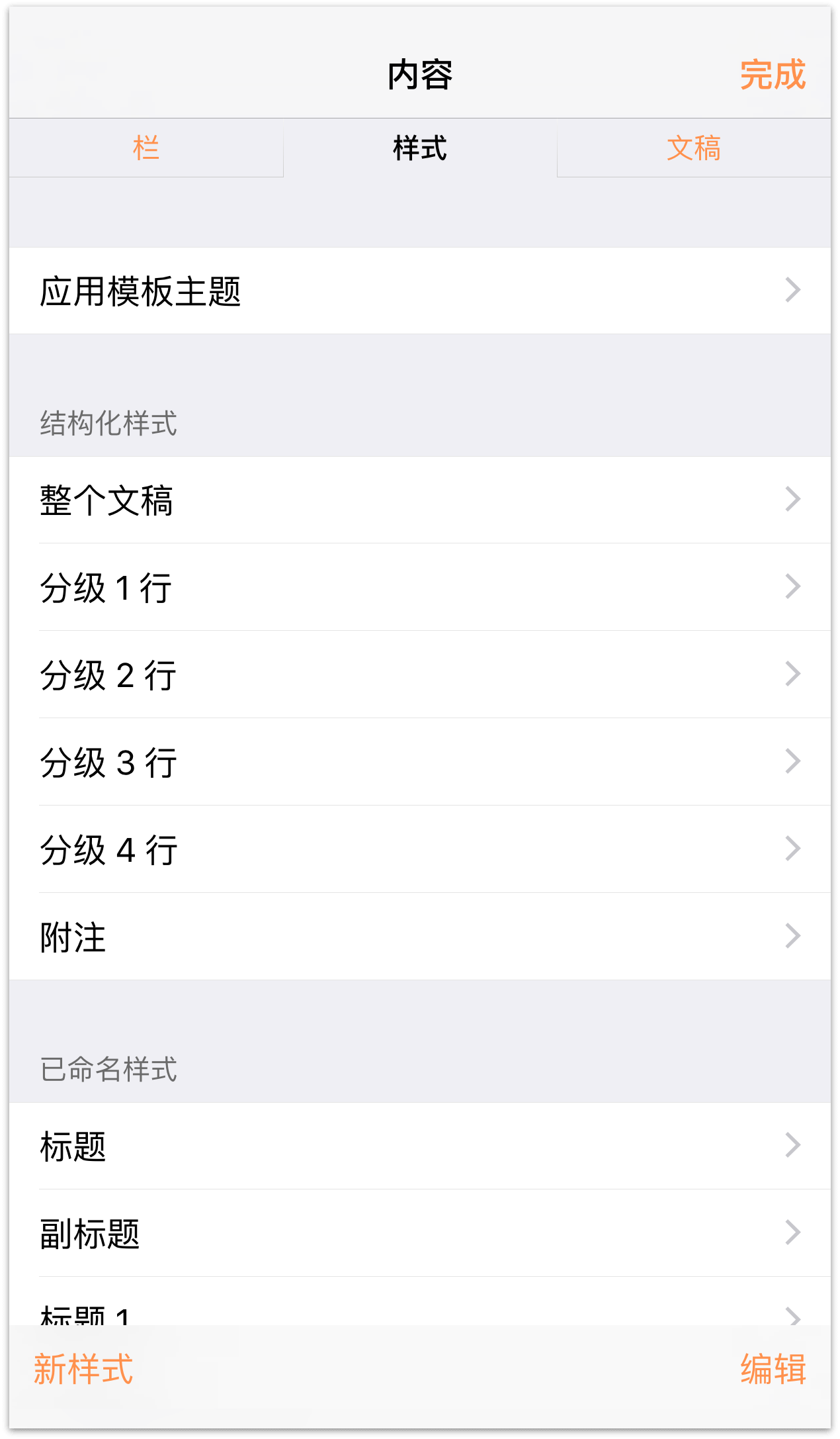 "纵向模式中的 iPhone 6 Plus 上的""内容""屏幕"