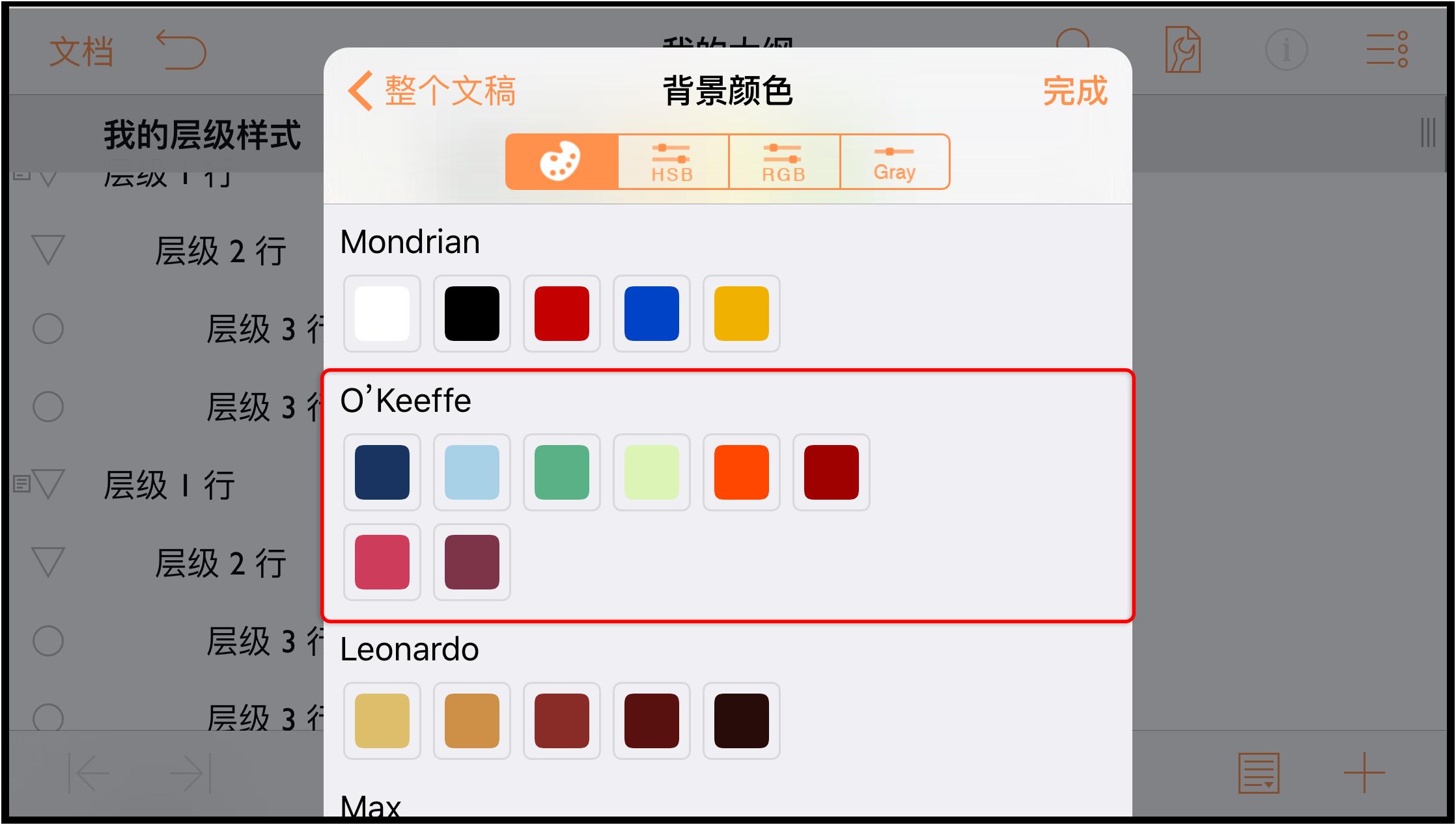 选择 O'Keeffe 调色板