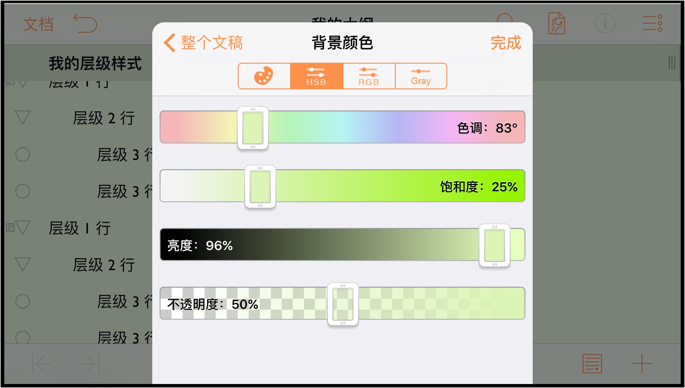 使用 HSV 控制项更改背景颜色的不透明度