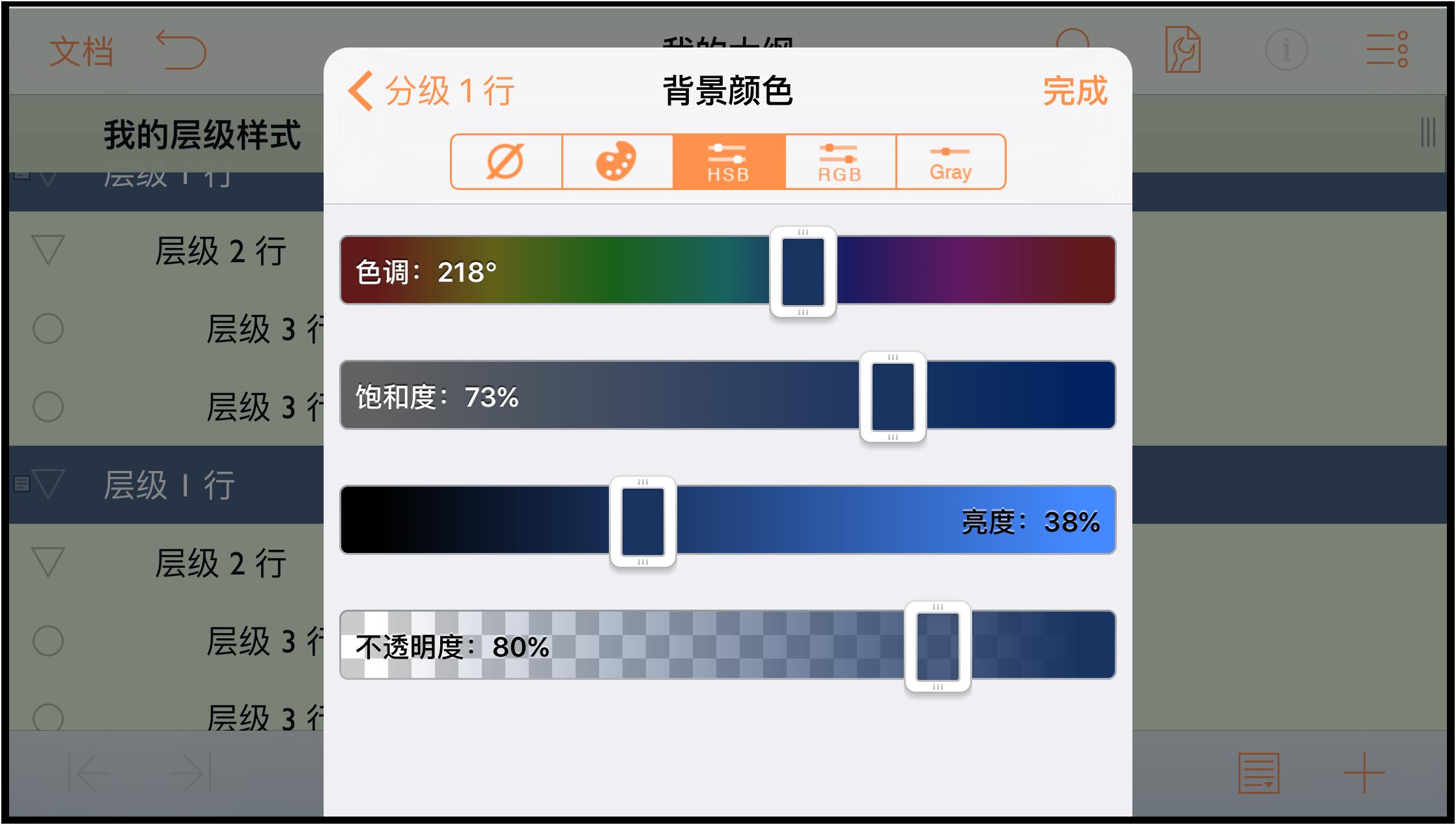 HSV 颜色控制项