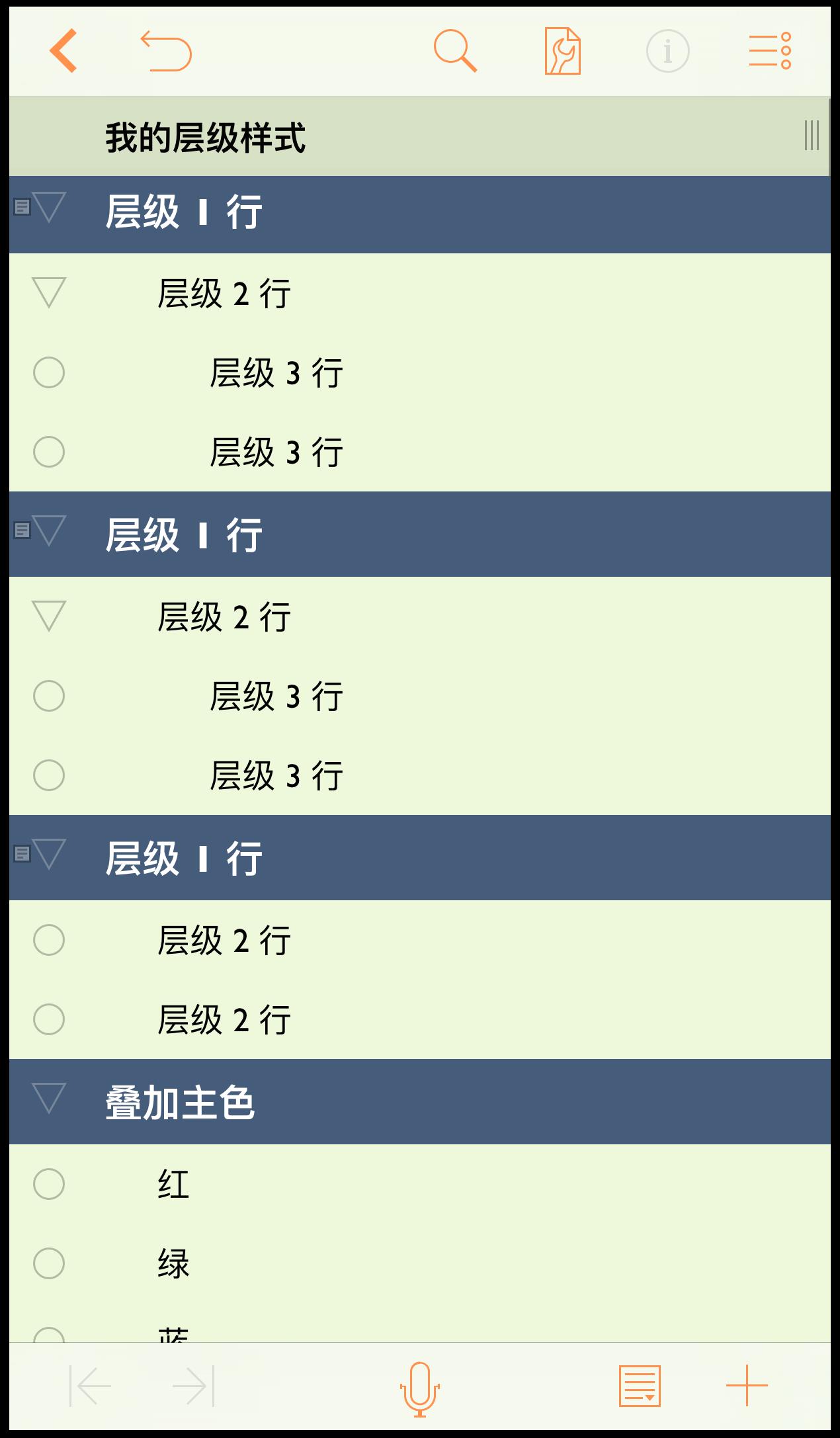 大纲显示对 1 级行样式的操作结果