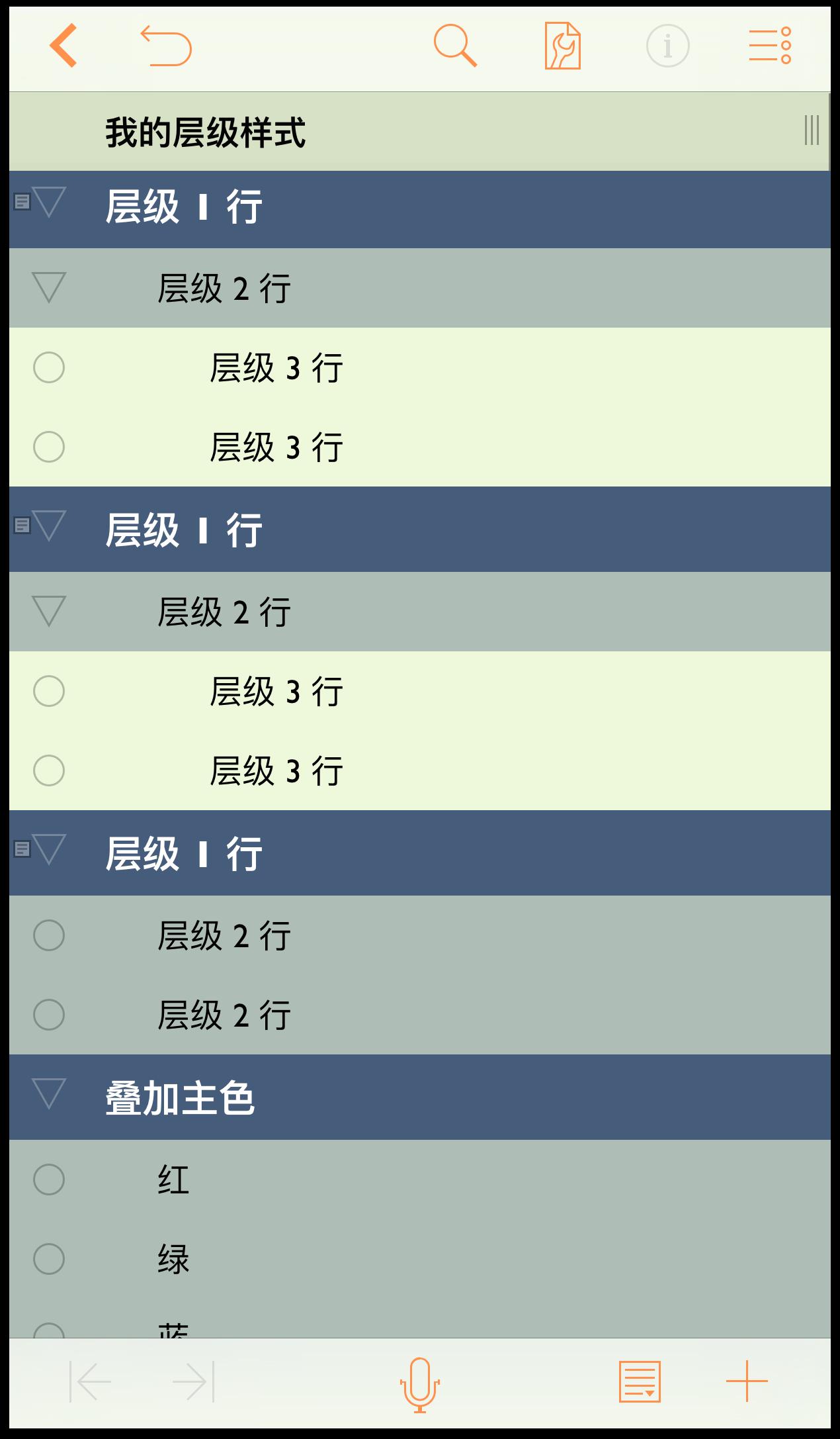 大纲显示对 2 级行样式的操作结果