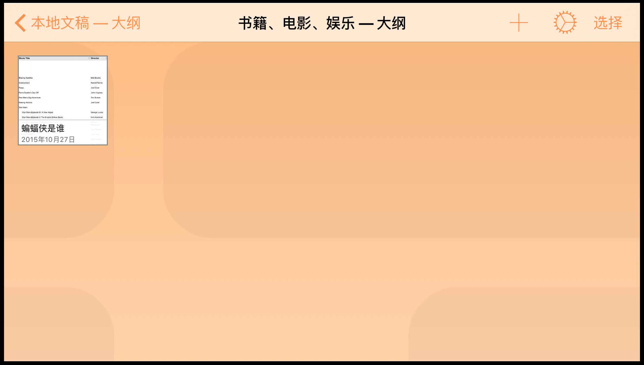 轻按可打开子文件夹,然后轻按要在 OmniOutliner 中打开的文件。